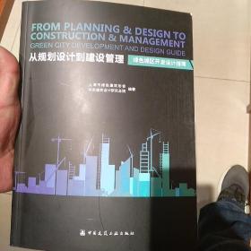 从规划设计到建设管理:绿色城区开发设计指南