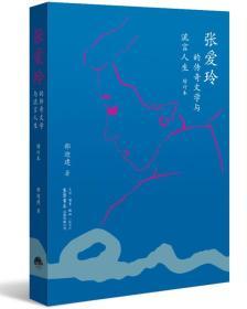 张爱玲的传奇文学与流言人生(增订本)