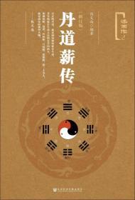 丹道薪传(修订版) 现货