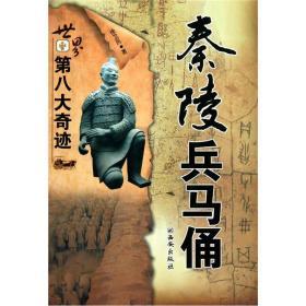 世界第八大奇迹:秦陵兵马俑