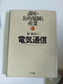 日文原版:讲座公的规制と产业3电气通信   32开精装