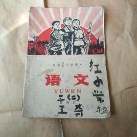 72年南通市小学课本《语文》第四册