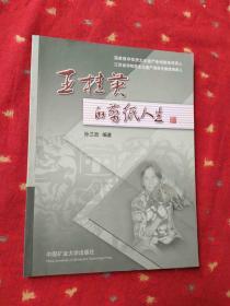王桂英的剪纸人生