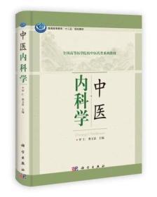 9787030353474/中医内科学(中医药类系列教材)