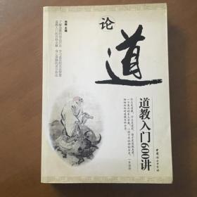 论道:道教入门600讲 刘烨编(正版)