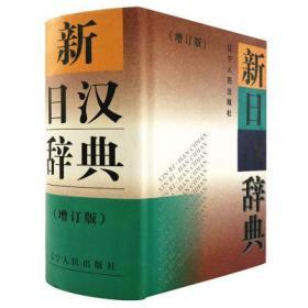 正版 新日汉辞典 《新日汉辞典(增订版)》编写组 辽宁人民出版社 9787205016241