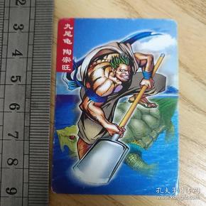 水浒英雄传 (小当家)(四格漫画)75
