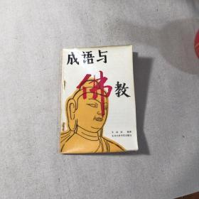 成语与佛教