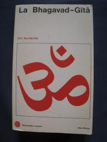 La Bhagavad Gita(薄伽梵歌) 法语译本 1990年法国印刷 法语原版