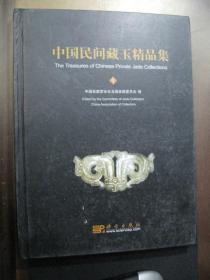 中国民间藏玉精品集1