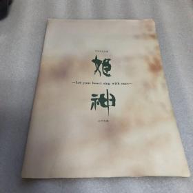 节目单:姬神 山口太鼓(中日文化交流)