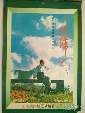 1993年挂历一代伟人
