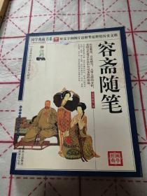 青花典藏:容斋随笔(珍藏版)