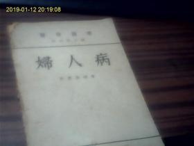 医学丛书【妇人病】有中医解说【民国中医书】