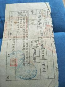 民国村特别通行证