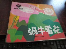 蜗牛看花(幼儿文学宝库)