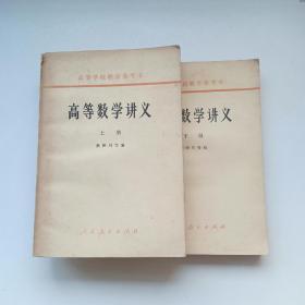 高等数学讲义(上、下2册全)