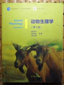 正版二手 动物生理学 第3版 第三版 杨秀平 高等教育出版社 9787040428940