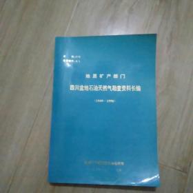 四川盆地石油天然气勘查资料长编【1949--1990】