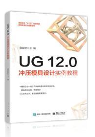 UG 12.0冲压模具设计实例教程