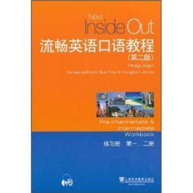 正版二手流畅英语口语教程(第2版)第1、2册 练习册9787544625746