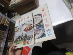 中国烹饪1993年 10、 12     2本和售