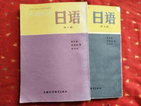 大学日语专业高年级教材 日语(第五.六册)合售