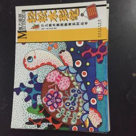 少儿美术素质教育系列丛书:魔力童画 轻松水彩笔