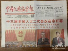 2019年3月6日 中国纪检监察报