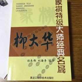 柳大华象棋特级大师经典名局