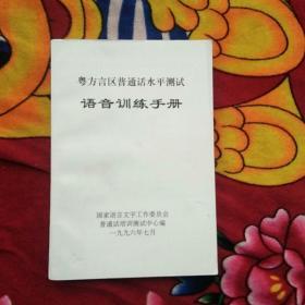 粤方言区普通话水平测试 - 语音训练手册(见图