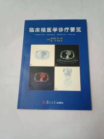 临床核医学诊疗要览