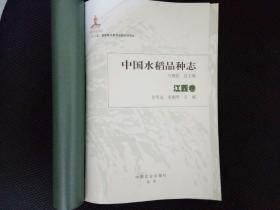中国水稻品种志 江西卷 ISBN9787109249466(没有书壳)