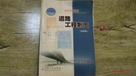 道路工程制图(第四版)