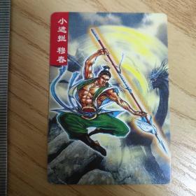 水浒英雄传 (小当家)(四格漫画)80