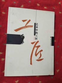 艺术中的工匠—— 中国艺术史坐标系列丛书