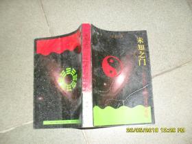 未知之门:邵伟华与周易预测索秘(85品小32开1993年1版1印10100册393页)43146