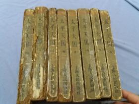 太平天国【中国近代史资料丛刊】(1957年新1版1印3千册,全8册 竖排繁体版)书很旧了,尤其第一,二册,破旧处有胶带固定。书不缺页,内容还是完整的,半个多世纪的书了  风化的厉害。望有意收藏者善待此书,不要过于挑剔。售出不退。谨慎下单或咨询