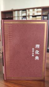 中华大典 理化典 化学分典(全三册)