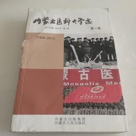 内蒙古医科大学志。第一卷