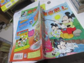 米老鼠半月刊试刊号1