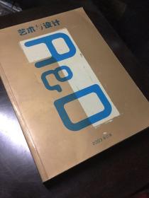艺术与设计 2003合订本