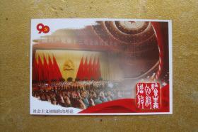 明信片  社会主义初级阶段理论
