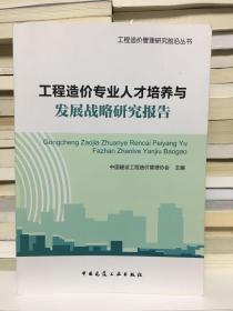工程造价专业人才培养与发展战略研究报告