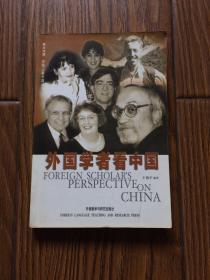 外国学者看中国.英汉对照