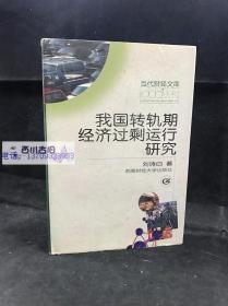 我国转轨期经济过剩运行研究 32开精装 本书主要讨论了现代市场经济的生产扩张与总量均衡问题,我国经济转轨与有效需求不足,社会主义市场经济运行的周期性等内容。
