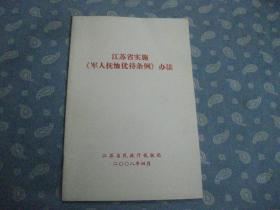 江苏省实施《军人抚恤优待条例》办法