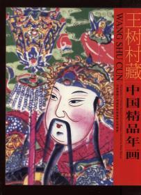王树村藏中国精品年画