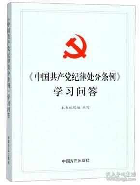 中國共產黨紀律處分條例學習問答