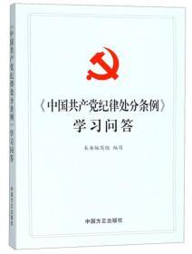 中国共产党纪律处分条例学习问答 《中国共产党纪律处分条例学习问答》编写组 中国方正出版社 9787517405665